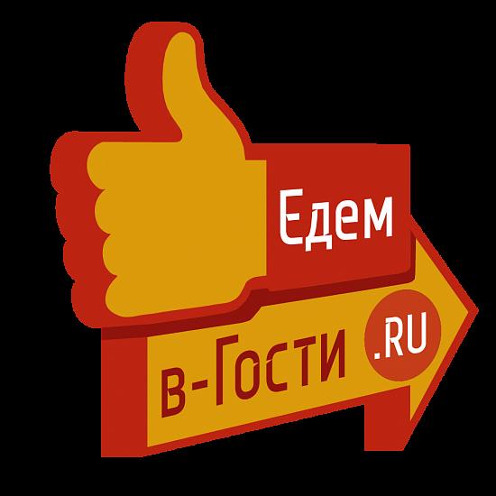 Едем-в-Гости.ру - российский сервис онлайн-бронирования гостиниц, квартир и жилья